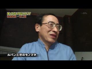 Gaki no Tsukai #1038 (2011.01.16) Spy Batsu Extra Footage (Part 2)