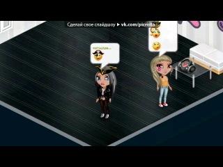 «Аватария» под музыку LMFAO - Girls On The Dance Floor (NEW 2012)песня с выпускного. Picrolla