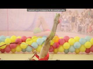 «гимнастика» под музыку Алина Кабаева и Непоседы - Верьте в себя. Picrolla