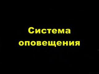 Гражданская оборона России в современных условиях