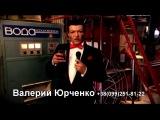 Пародист Валерий Юрченко