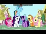 «поини и косплеи на них» под музыку Виниал Скреч - Май литл пони. Picrolla