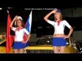 «С моей стены» под музыку Красная копейка - вот оно)Хаахх))шикарная песня связанная с этим летом). Picrolla