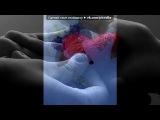 Со стены Я ТЕБЯ ЛЮБЛЮ под музыку D-Bosh - Ай, зай! DUBSTEP (Grin Danilov official remix). Picrolla