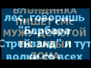 ФотоШутки под музыку Светлана Лобода Чмо ты а не мачо Picrolla
