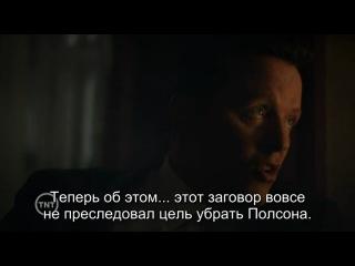 Восприятие Perception 1 сезон 9 серия Shadow Русские субтитры