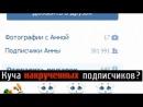 Тупая пиZда ВКонтакте. О наболевшем.