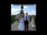 Свадьба сестренки))) под музыку Би Джиз - Летела стрела. Picrolla