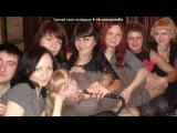 НОВЫЙ ГОД 2013 под музыку DJ RamzesHQ - I like Your Lips. Picrolla