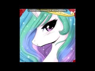 «Со стены my litle pone(рисунки и фотки)» под музыку Неизвестно - Мои маленькие пони: Дружба это чудо.. Picrolla