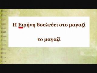 Уроки греческого языка 7