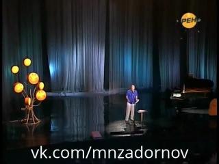 Михаил Задорнов Виза в Латвию для Жириновского Концерт Россия Родина хрена 2011