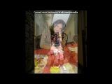 «N♥A♥T♥A♥L♥Iღ ツ» под музыку С Дньом Рождения  - Без названия. Picrolla