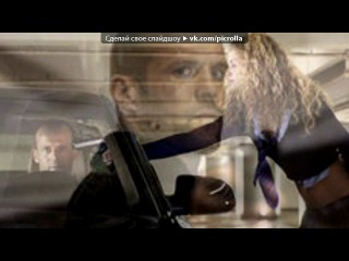 «С моей стены» под музыку OST Перевозчик (фильм, 1 часть) - Музыка из фильма. Picrolla