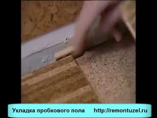 Укладка пробкового покрытия на пол (пробковые плиты - без клея)