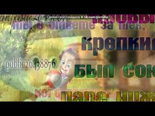 «С моей стены» под музыку Детские песни - Бабушка рядышком с дедушкой. Picrolla