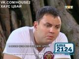 Ольга Васильевна, Рустам и Саша Гобозов про отношения Саши и Алианы (26.08.2013)