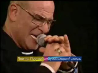 Леонид Портной - Сумашедший дождь