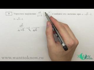 Подгатовка к ГИА по математике задание 9