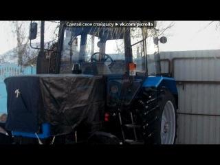 «Конкурс» под музыку Dj Vulkan - Трактористы. Picrolla
