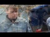 соревнование новозыбков под музыку (discokontakt 3) Morandi - Midnight Train (Dj Amor Remix). Picrolla