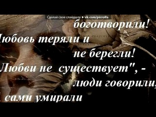 С моей стены под музыку Посвяшаетса Любимой Даше От Вовы Люблю Тебя Зай ДАША я тебя очень сильно люблю эта песня про нас=*моя любовь к тебе навсегда и серьезна твой костя Picrolla