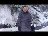 «...» под музыку Алеша и Влад Дарвин - Найкраща - Ти - найкраща (Original version). Picrolla