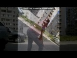 «Мои Друзья» под музыку ♥Клуб RAЙ♥ - Хорошие девушки попадают в Рай, Плохие на Казантип (NEW MIX 2012). Picrolla