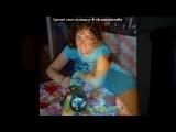 я и только=)))))))))) под музыку молове vkhp.net - супер танцевальный хит 90-х. это зажигательная дискотека ) и мы ЗВЕЗДЫ всех вечеринок) Как впрочем и сейчас!)Не скучай.. Все будет. Picrolla