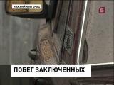 В Нижегородской области пойман один из сбежавших преступников