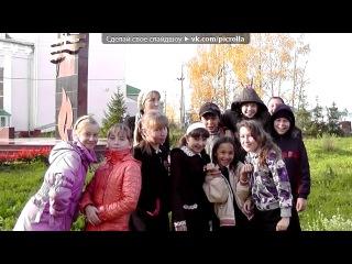 «мой любимый класс» под музыку Любовные истории - [..♥Школа, школа, я скучаю♥..]. Picrolla