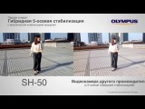 5-осевая стабилизация в Stylus SH-50