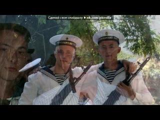 «голик» под музыку морфлот - Такая работа - Морская пехота. Picrolla