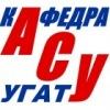 Кафедра АСУ УГАТУ
