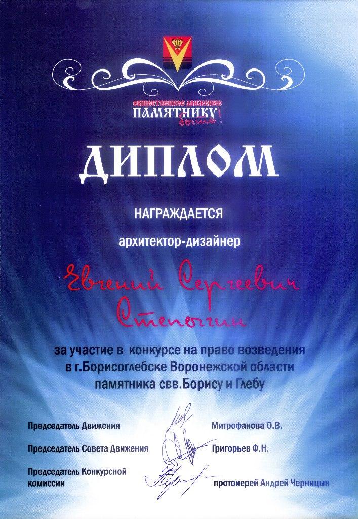 Диплом о участии в конкурсе на памятник
