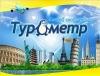 Путешествия и отдых★ Turometr.ru ★