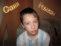 Александр Гальцев, 7 июня 1996, Бердск, id37901572
