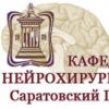 Кафедра нейрохирургии