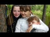 Девочки - припевочки ))))) под музыку UGROZA project feat. Rita Mojito - Лето (Lambda Centavra Remix)11.05.2011. Picrolla