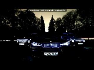 Со стены BMW вот она машина моей мечты под музыку Skrillex Go On Extended Edit Picrolla