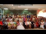 «Наша свадьба» под музыку Свадьба - Первый Танец Молодых. Picrolla