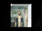 «Мой папочка!!!» под музыку В. Файнер - Херувимская песнь №6. Picrolla