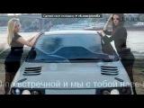 «Ваз 2110» под музыку АХУЕНАЯ ПЕСНЯ - уличные гонки - когда в машине ебашут калонки... . Picrolla