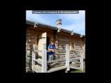 «2012 школа» под музыку Кеша♫♥ - Тик Ток ♫♥. Picrolla