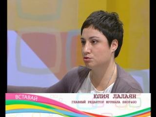 Юлия Лалаян, главный редактор журнала Shop&Go. 2.10.13