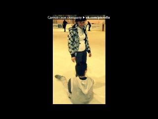 «♥♥♥ты-моё,я-твоё♥♥♥» под музыку Negd Pul & Kai feat.Jolly - Больно. Picrolla