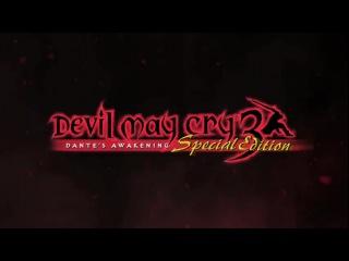 DMC HD Collection trailer
