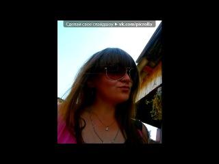 «С моей стены» под музыку Мираж - Дискотека (Ты Прекрасней Всех) (http://mp3xa.net). Picrolla