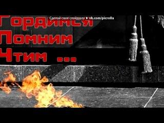«Красивые Фото • fotiko.ru» под музыку Непоседы - Птицы белые. Picrolla