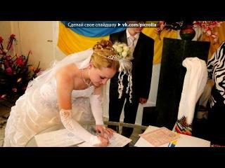 «Весiллячко)))» под музыку Красивая арабская музыка - медленная композиция, романтичная и трогательная. Picrolla